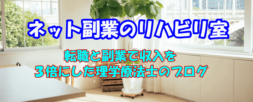医療従事者のための月10万円稼ぐネット副業のリハビリ室
