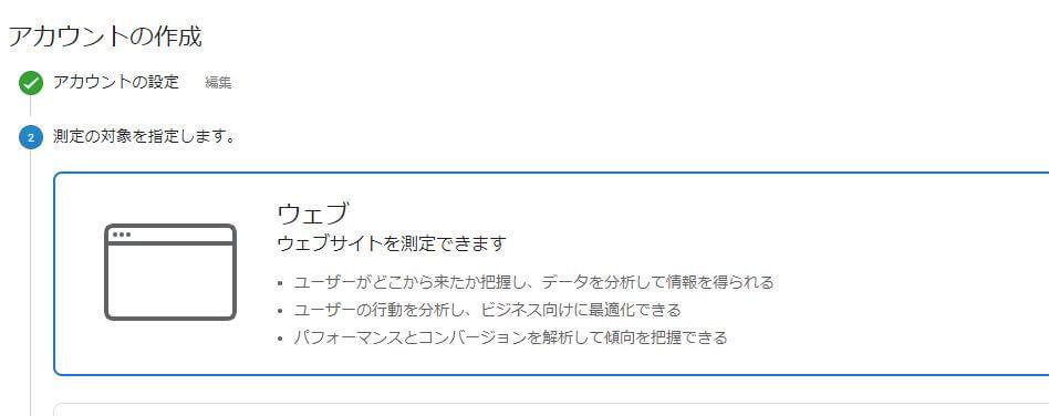 アナリティクス設定5