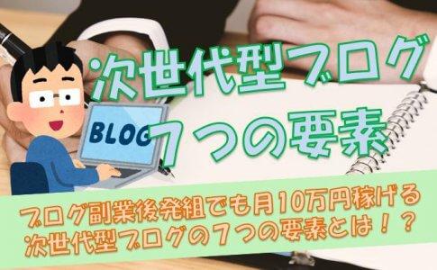 次世代束ブログ7つの要素アイキャッチ