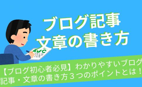 ブログ記事・文章の書き方アイキャッチ
